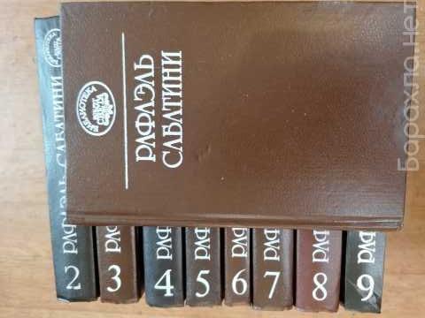 Продам: Книги. Рафаэль Сабатини