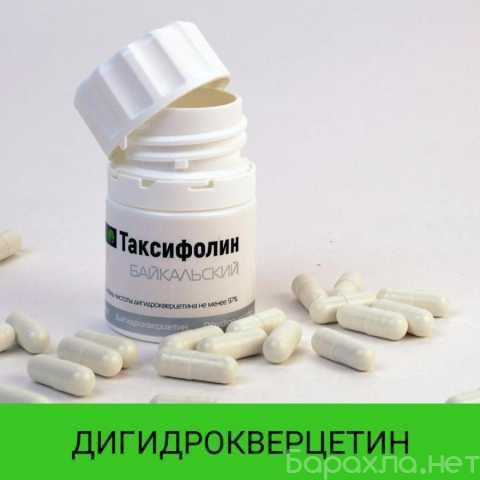 Продам: Идеальный Дигидрокверцетин Таксифолин Байкальский. Доставка бесплатно