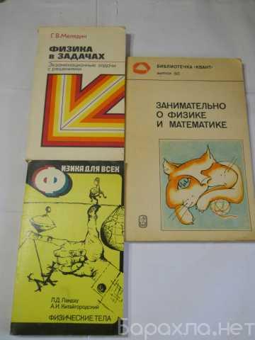 Продам: Книги по физике