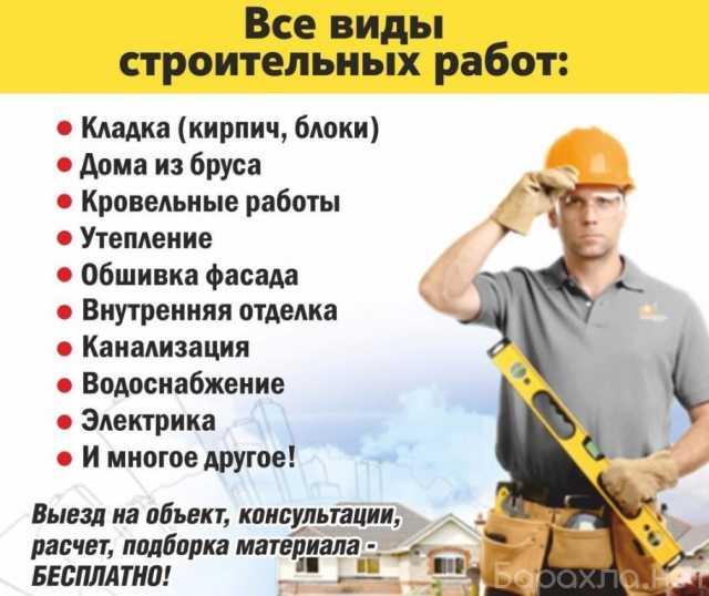 Предложение: Строительно-отделочные работы