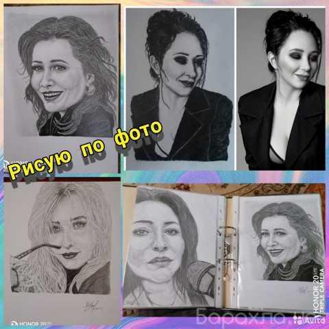 Предложение: Рисую портреты с фото