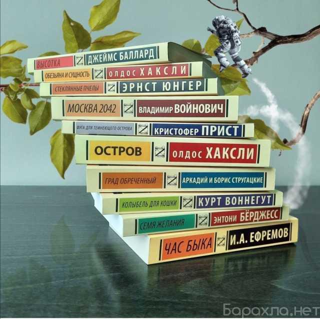 Продам: Доставка книг издательства АСТ
