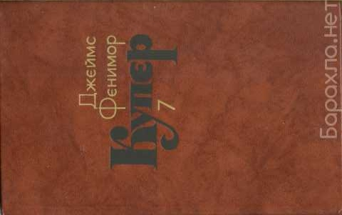 Продам: Книги. Джеймс Фенимор Купер