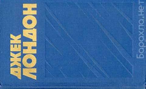 Продам: Книги. Джек Лондон