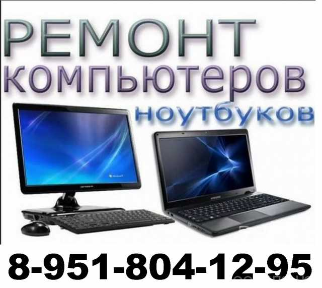 Предложение: установка виндовс компьютерный мастер