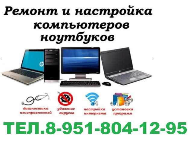 Предложение: помощь с компьютером ноутбуком