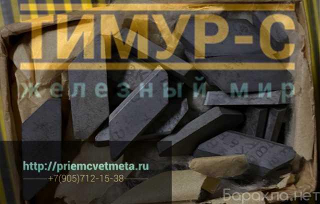 Куплю: Куплю сталь карбид вольфрама дорого Тула