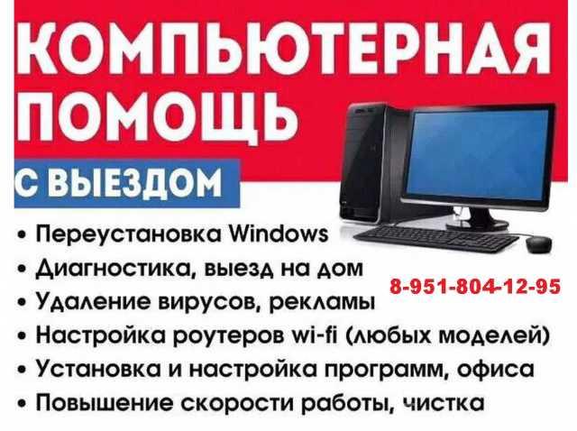 Предложение: Компьютерная помощь у вас дома