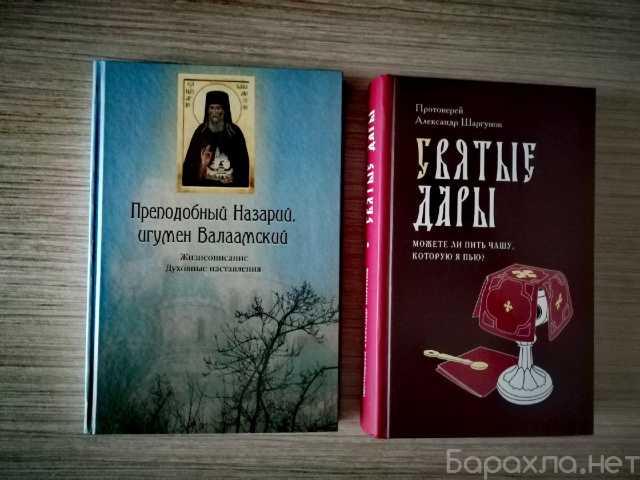 Продам: Православная литература