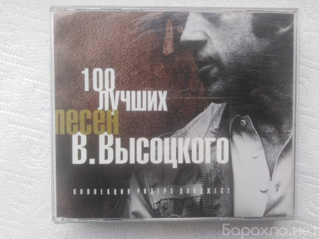 """Продам: """"100 лучших песен В. Высоцкого"""": 5 CD"""