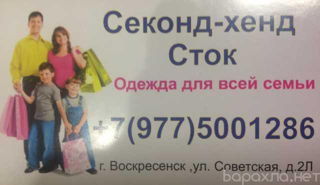 Предложение: Одежда женская и мужская распродажа