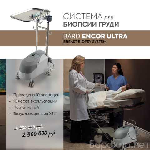 Продам: Encor Ultra биопсия молочной железы