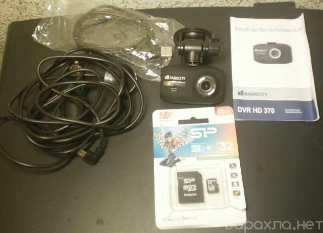 Продам: Видеорегистратор ParkCity DVR HD 370