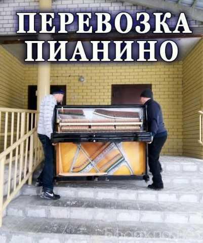 Предложение: Перемещение пианино в г. Губкин