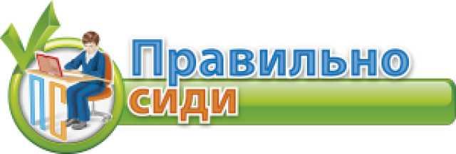 Продам: Мебель для здоровой жизни Pravilno-Sidi
