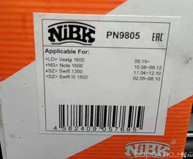 Продам: Колодки тормозные на весту nibk pn 9805