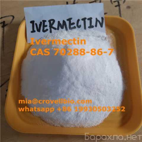 Продам: Ivermectin powder CAS 70288-86-7