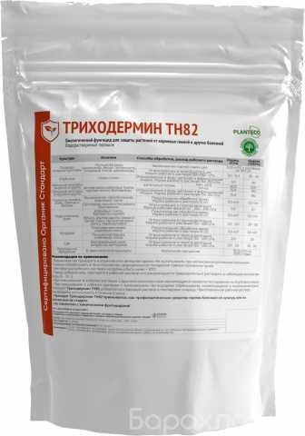 Продам: Триходермин ТН82 Organic