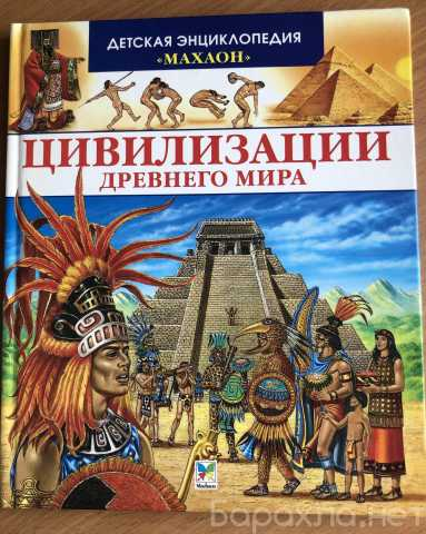 """Продам: Книга """"Цивилизации Древнего мира"""""""