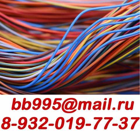 Куплю: кабель провод, самовывоз,дорого!