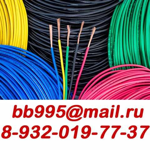 Куплю: оптом кабель и провод