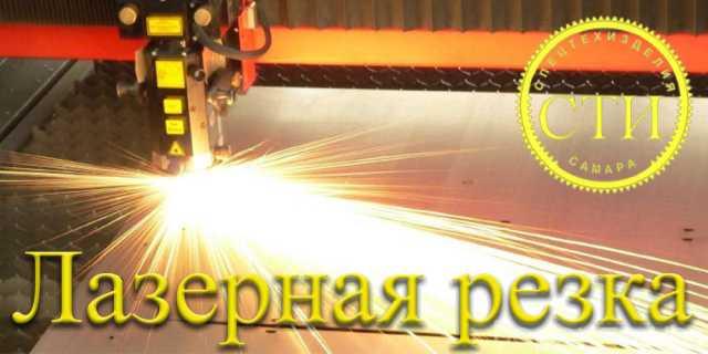Предложение: Лазерная резка от производителя
