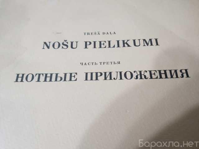 Продам: 1950 Ноты Латвия 35x25см *Гимны Вальсы П