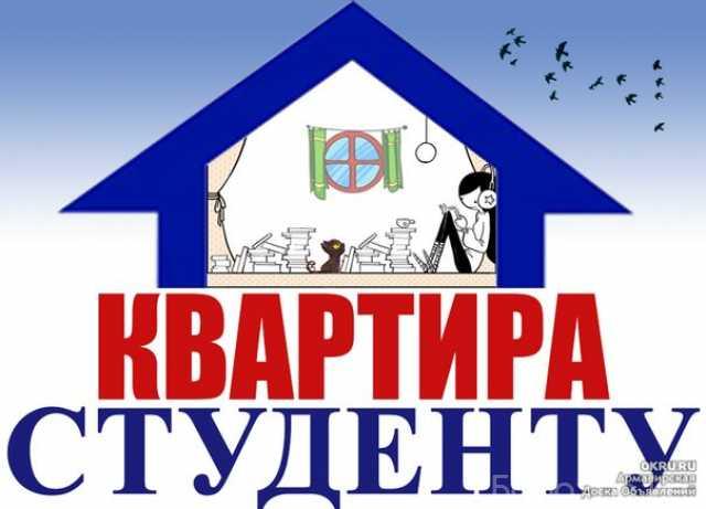 Предложение: Помогу снять жильё в Москве для студента