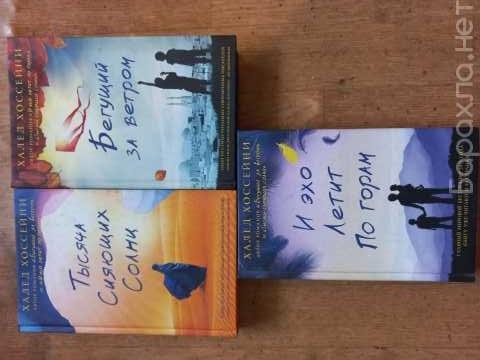 Продам: Книги. Халед Хоссейни