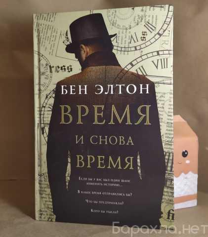 """Продам: Книга """"Время и снова время"""" Бен Элтон"""