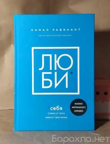 """Продам: Книга """"Люби себя"""" Камал Равикант"""