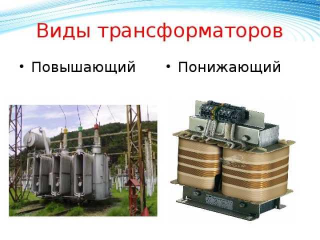Продам: Трансформаторы понижающие и повышающие