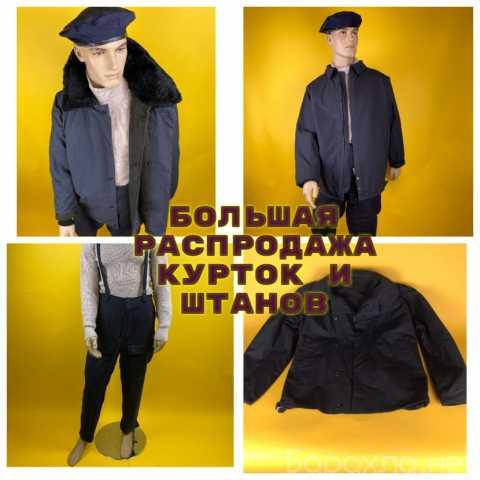 Продам: Куртки и брюки технические