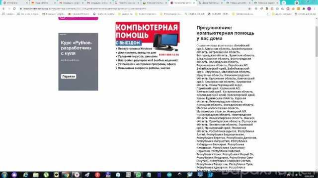 Предложение: Компьютерная помощь по всей стране