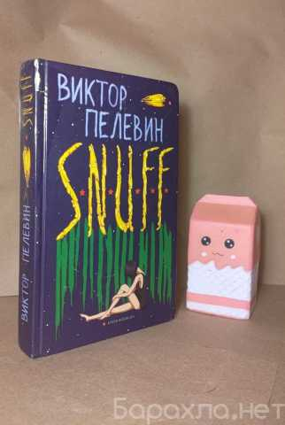 Продам: Книга-роман Виктор Пелевин S.N.U.F.F