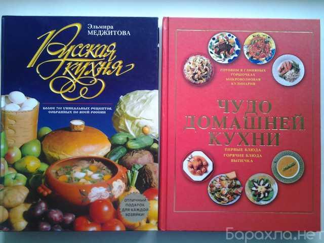 Продам: Популяр. книги по кулинарии Нововоронеже
