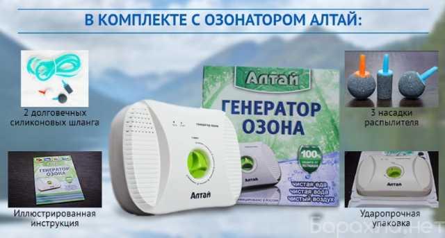 Продам: озонатор АЛТАЙ для воды и воздуха
