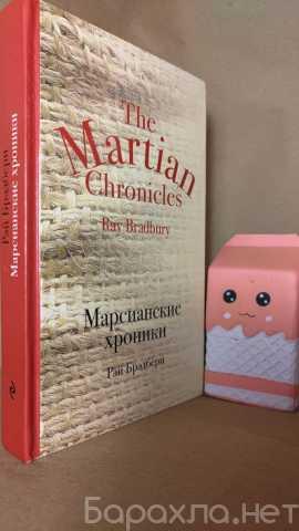 """Продам: Рэй Брэдбери, """"Марсианские хроники"""""""