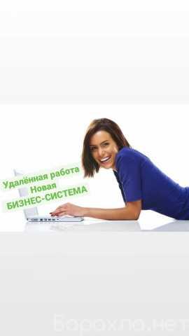 Вакансия: Требуется помощница онлайн