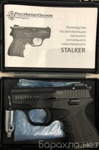 Продам: Сигнальный пистолет Stalker M906