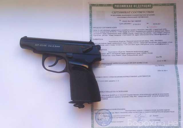 Продам: пневматический пистолет, мр654к