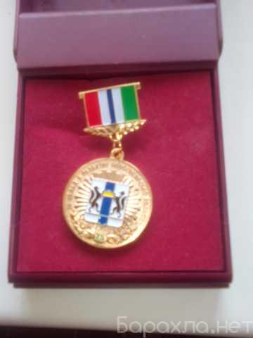 Продам: медаль