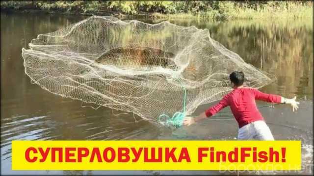 Продам: Кастинговая рыболовная сеть Find Fish