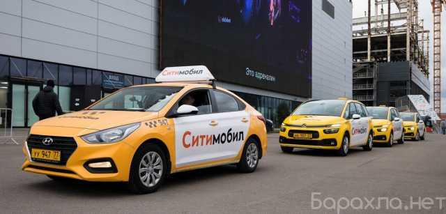 Предложение: Подключение водителей в Ситимобил