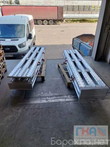 Продам: Аппарели алюминиевые 9500 кг на пару