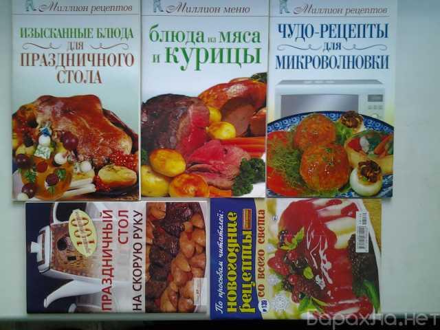 Продам: Миллион рецептов блюд. В Нововоронеже