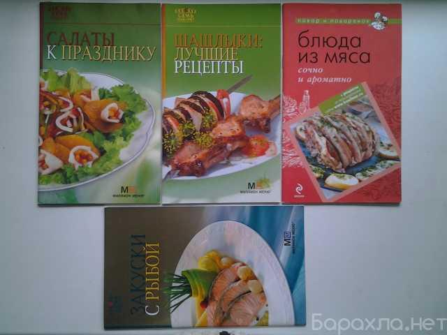 Продам: Брошюры с кулинарными рецептами. Ч.II