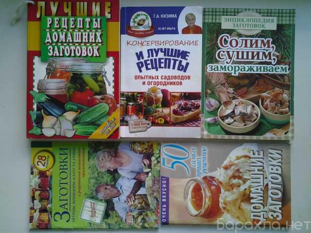 Продам: Заготовки из овощей, фруктов и др