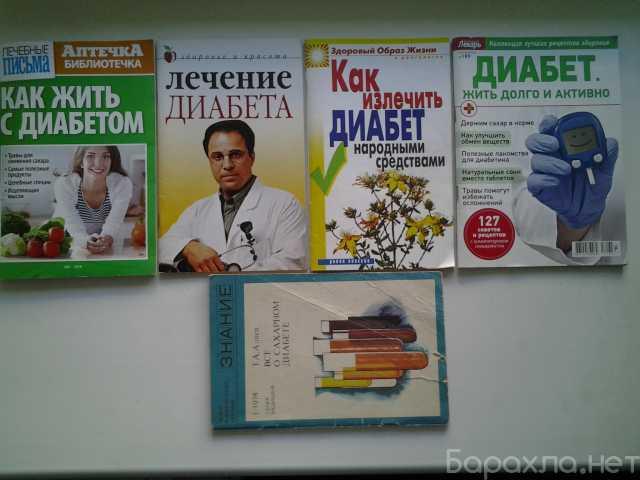 Продам: Сахар.диабет, леч, питание,в Нововоронеж