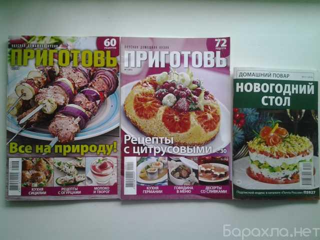 Продам: Журналы кулинарн рецептов, в Нововоронеж